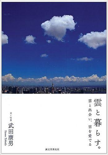 雲と暮らす