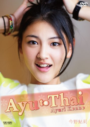 今野鮎莉 1st DVD Ayu to Thai[DVD]