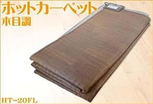 日本製 ホットフローリングカーペット 2畳タイプ HT-20FL