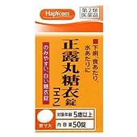 【第2類医薬品】ハピコム 正露丸糖衣錠 エフ 50錠