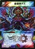 デュエルマスターズ 破壊神デス(プロモーションカード)/マスターズ・クロニクル・パック(DMX21)/ コミック・オブ・ヒーローズ /シングルカード