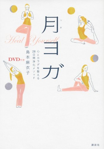 DVD付き 月ヨガ 心とカラダを整える28日間浄化メソッド