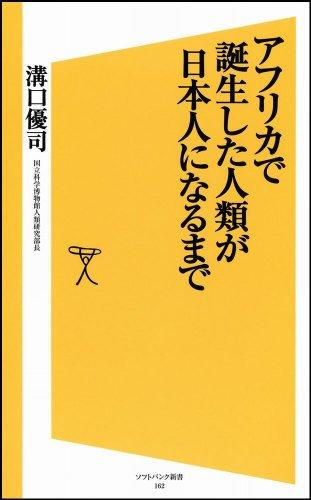 アフリカで誕生した人類が日本人になるまで (ソフトバンク新書)