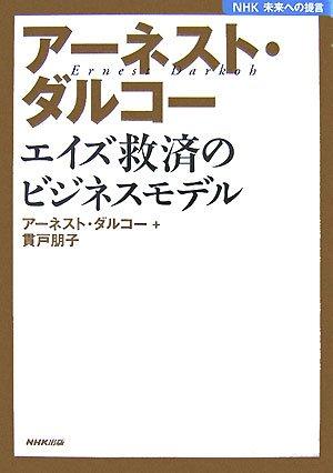 NHK未来への提言 アーネスト・ダルコー—エイズ救済のビジネスモデル