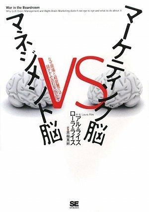 マーケティング脳 vs マネジメント脳 なぜ現場と経営層では話がかみ合わないのか?
