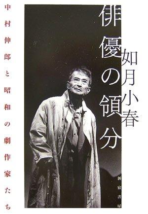 俳優の領分―中村伸郎と昭和の劇作家たち