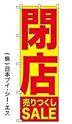 送料0円【閉店 SALE】のぼり旗 (日本ブイシーエス)NSV-0337