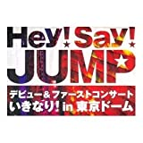 Hey!Say!JUMP デビュー&ファーストコンサート いきなり! in 東京ドーム [DVD] / Hey!Say!JUMP (出演)