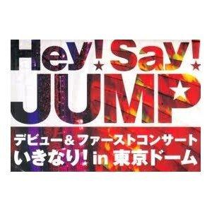Hey!Say!JUMP デビュー&ファーストコンサート いきなり! in 東京ドーム [DVD]
