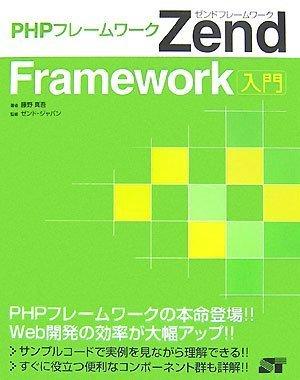 PHPフレームワーク Zend Framework入門