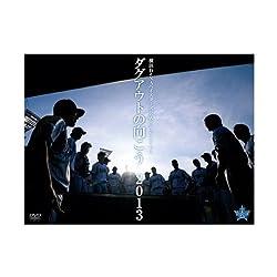 横浜DeNAベイスターズ ダグアウトの向こう2013 DVD 通常版