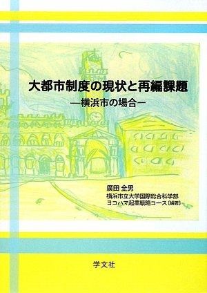 大都市制度の現状と再編課題―横浜市の場合 (横浜都市研究叢書)