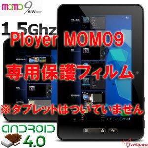 【専用保護フィルム】【MOMO9】アンドロイドタブレット タブレット PC 周辺機器