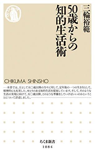 50歳からの知的生活術 (ちくま新書)