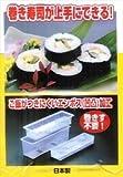 1 X Sushi Mold (Large Maker)