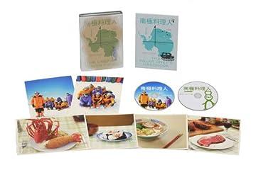 南極料理人 豪華版 【完全生産限定】 [Blu-ray]