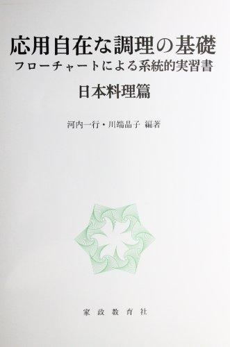 応用自在な調理の基礎 日本料理篇—フローチャートによる系統的実習書
