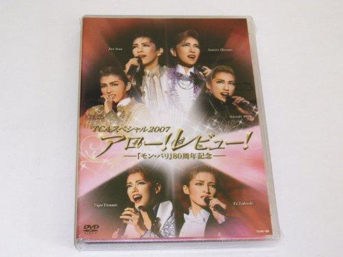 TCAスペシャル2007『アロー! レビュー! 』 [DVD]