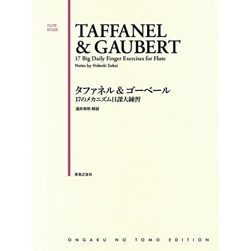 タファネル&ゴーベール 17のメカニズム日課大練習 (FLUTE ETUDE)