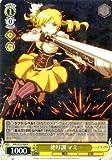 ヴァイスシュヴァルツ 絶好調 マミ(R)/劇場版 魔法少女まどか☆マギカ[新編]叛逆の物語(MMW35)/ヴァイス