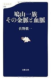 鳩山一族 その金脈と血脈 (文春新書)