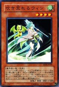 遊戯王カード 【 吹き荒れるウィン 】 EE4-JP209-N 《エキスパートエディションVol.4》
