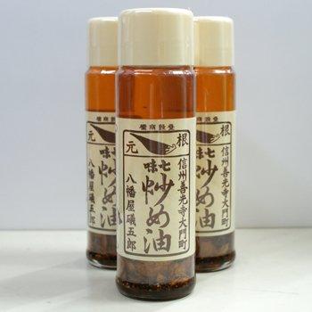 八幡屋礒五郎 七味炒め油