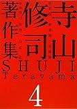 寺山修司著作集 第4巻 自叙伝・青春論・幸福論