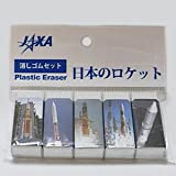 JAXAロゴ入り 日本の宇宙ロケット消しゴムセット