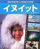 写真で知る世界の少数民族・先住民族 イヌイット