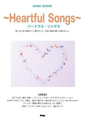 バンドスコア ~Heartful Songs~ ハートフルソングス 思い出と共に鮮明に心に焼き付いた、大切な名曲