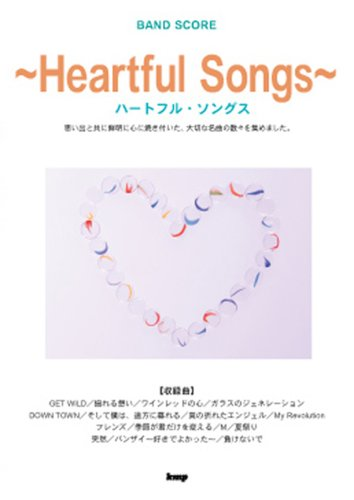 Band ~ Heartful Songs ~ ハートフルソングス memories vividly impressed themselves in mind, an important song (BAND SCORE)