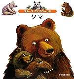 クマ (ラルースこどもひゃっか)