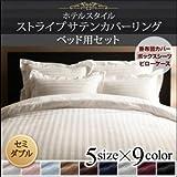 IKEA・ニトリ好きに。9色から選べるホテルスタイル ストライプサテンカバーリング ベッド用セット セミダブル | モカブラウン