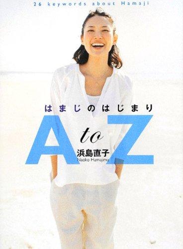 浜島直子 はまじのはじまり A to Z 大きい表紙画像