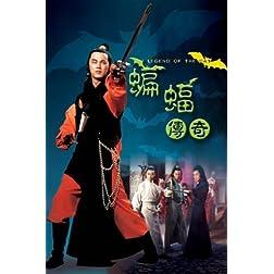 Sword Masters: Legend of the Bat