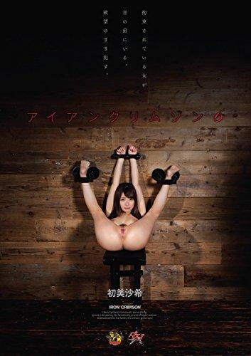 アイアンクリムゾン6 初美沙希 ダスッ! [DVD]