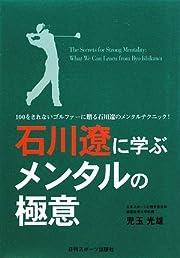石川遼に学ぶメンタルの極意