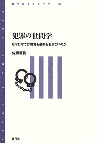 『犯罪の世間学』なぜ日本では略奪も暴動もおきないのか