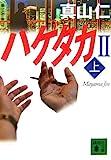 ハゲタカ2(上) (講談社文庫)