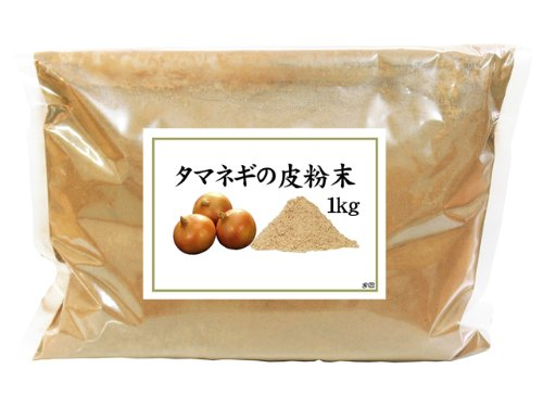 玉ねぎ外皮粉末1kg 国産 たまねぎ 玉葱 パウダー