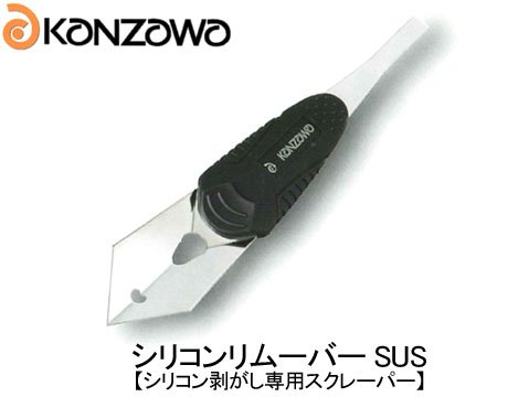 神沢鉄工 シリコンリムーバー SUSステンレス K-751