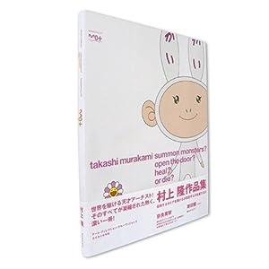 Summon Monsters? Open The Door? Heal? Or Die? Takashi Murakami