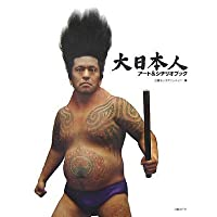 大日本人アート&シナリオブック