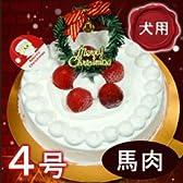 【12/22以降発送可】愛犬用手作りケーキ たっぷりイチゴのクリスマスケーキ(No.2) 4号馬肉ベース