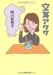 空耳アワワ (中公文庫)
