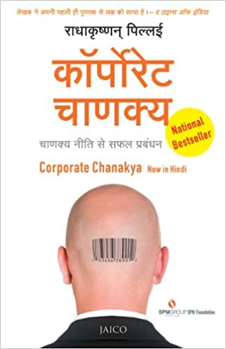 corporate chanakya successful management the chanakya way pdf