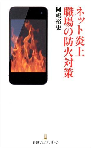ネット炎上 職場の防火対策 (日経プレミアシリーズ)