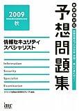 情報セキュリティスペシャリスト予想問題集〈2009〉 (情報処理技術者試験対策書)