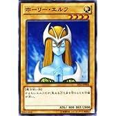 遊戯王カード 【ホーリー・エルフ】ST13-JP004-N ≪スターターデッキ2013 収録≫